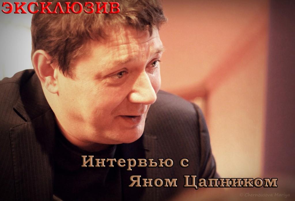 Индивидуальное интервью с Яном Цапником