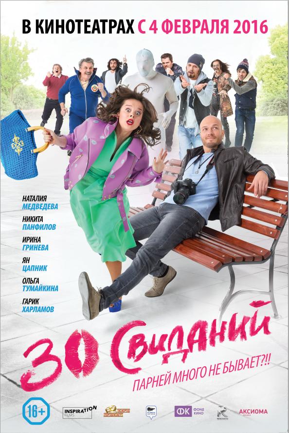 О съемках фильма «30 свиданий»