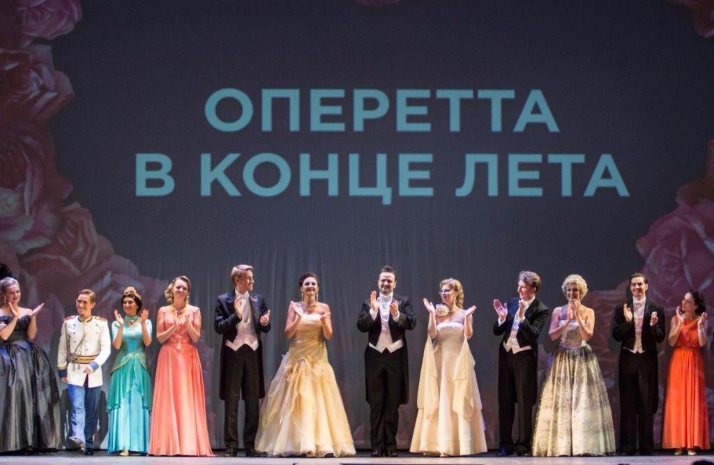 Концерт «Оперетта в конце лета»