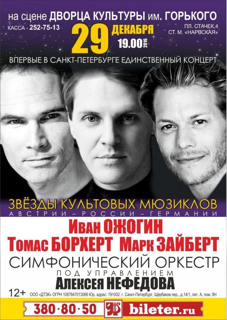Звезды культовых мюзиклов Австрии-России-Германии - 29 декабря
