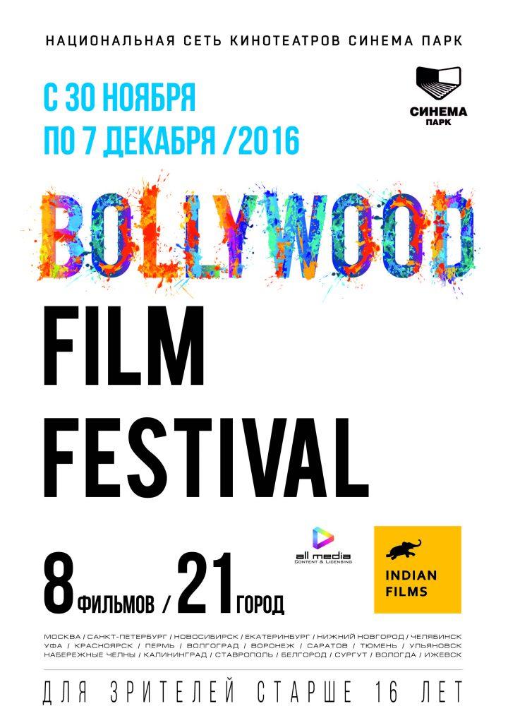 Фестиваль Индийского кино в кинотеатре СИНЕМА ПАРК