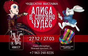 РОЗЫГРЫШ! По 4 БИЛЕТА НА 2 выставки: Алиса в стране чудес и Шекспир/Тайна