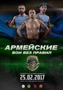Армейские Бои Без Правил – чемпионат 25 февраля