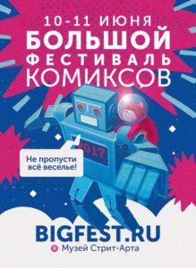 БОЛЬШОЙ ФЕСТИВАЛЬ КОМИКСОВ 10-11 июня