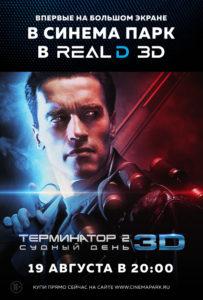 Культовый «Терминатор 2» впервые в RealD 3D
