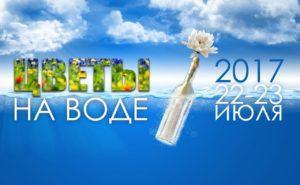 Фестиваль воды 2017 и бесплатная акция «Сад воды»