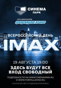 Всероссийский день IMAXв кинотеатрахобъединенной сети «Синема парк» и «Формула кино»