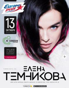 Концерт Елены Темниковой — 13 октября