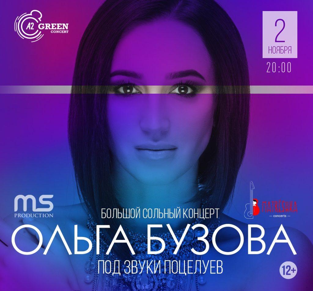Концерт Ольги Бузовой «Под звуки поцелуев» - 2 ноября