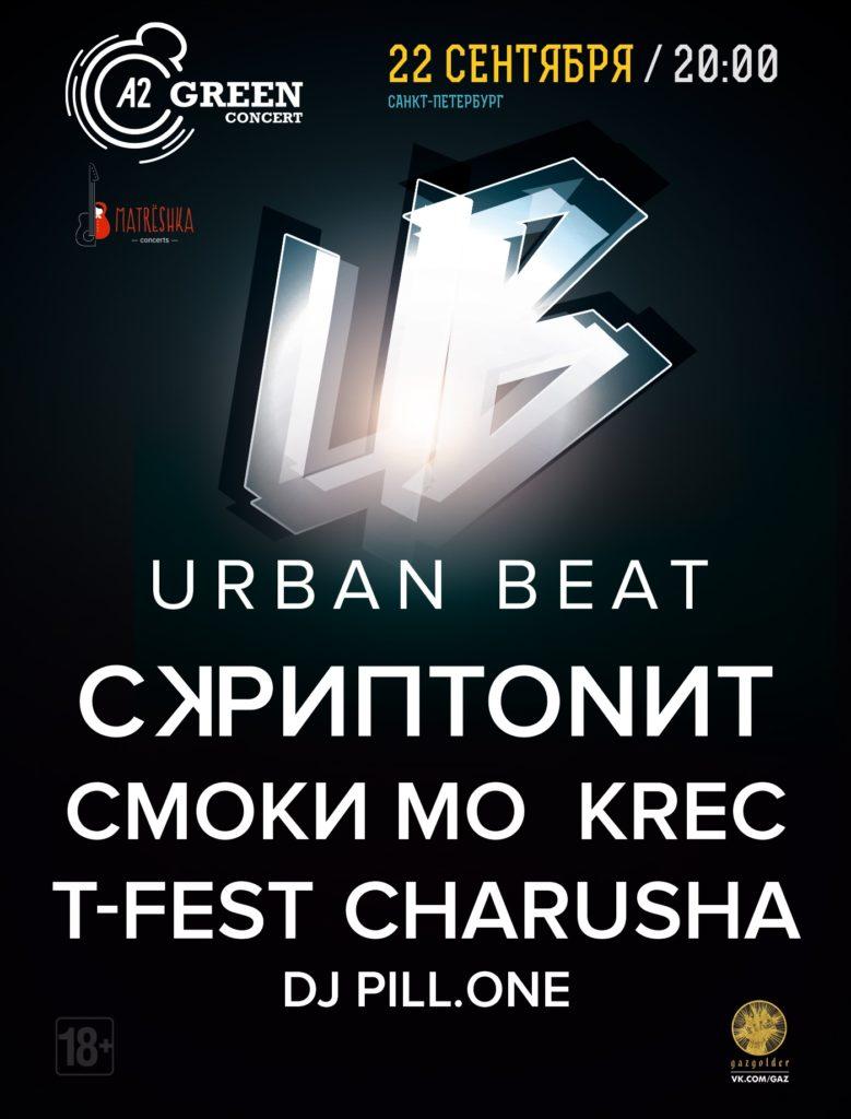 Рэп фестиваль «Urban Beat» — 22 сентября