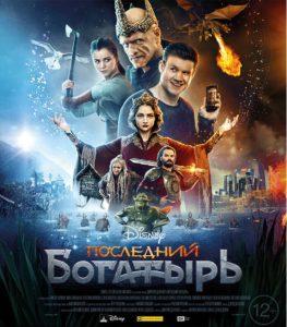 Премьера фильма «Последний богатырь» — 19 октября