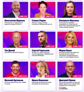 Synergy Online Forum 2020 / 29 мая