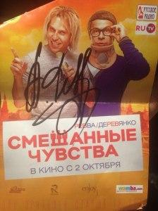 автограф Ревва Смешанные чувства