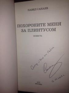 Автограф Павла Санаева