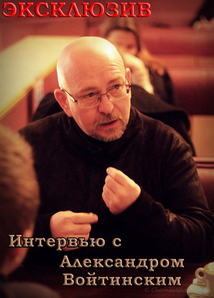 интервью с Александром Войтинским