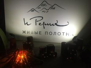 Выставка Рерих Живые полотна