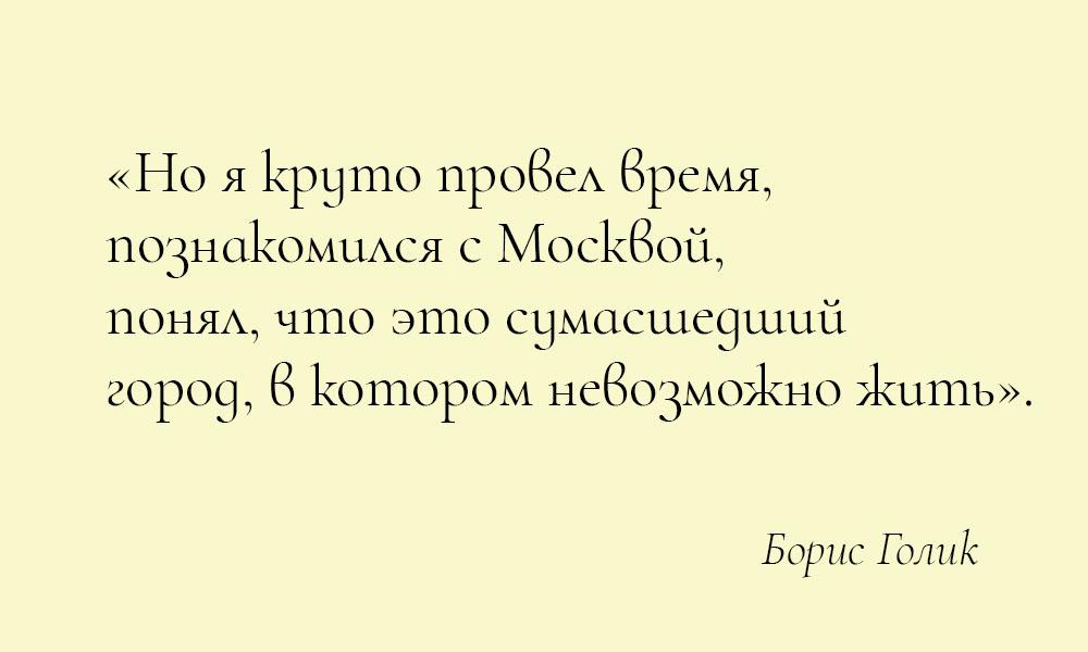 Plan Gobla интервью с Денисом Благушиным и Борисом Голиком