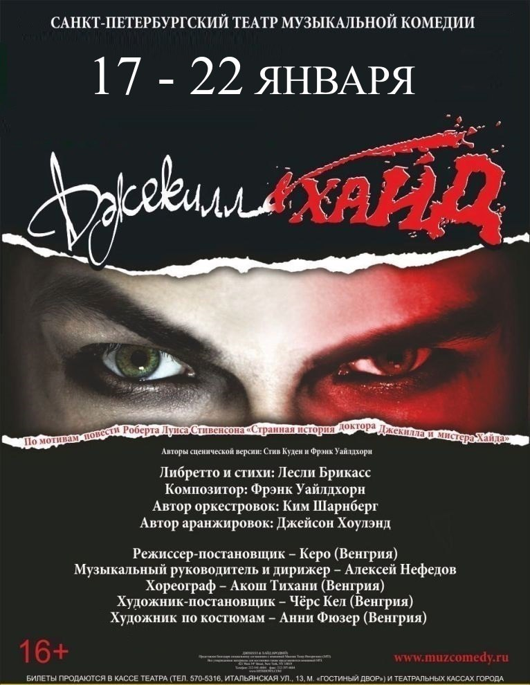 Мюзикл Джекилл и Хайд - 17-22 января