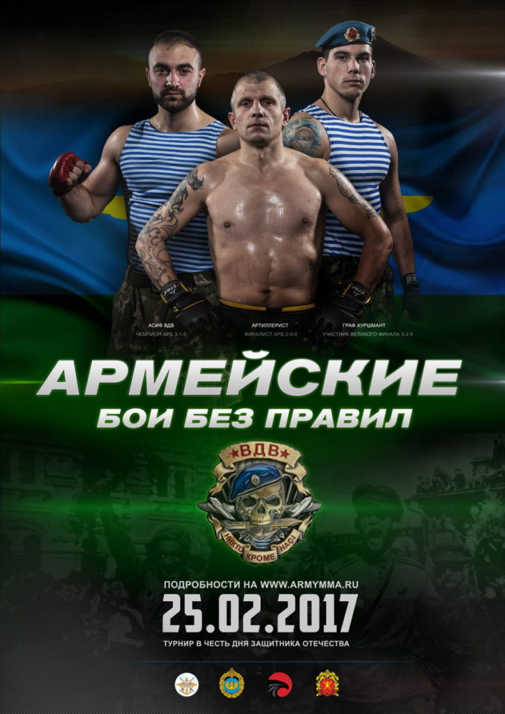 Армейские Бои Без Правил - чемпионат 25 февраля