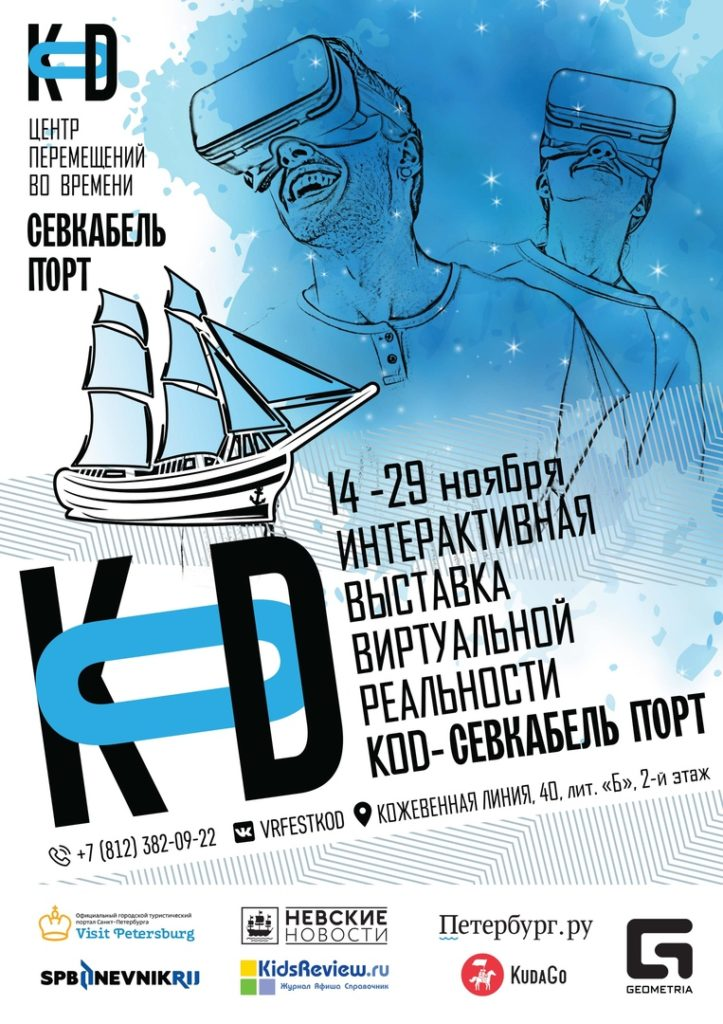 Фестиваль виртуальной реальности KOD ► С 14 по 29 ноября