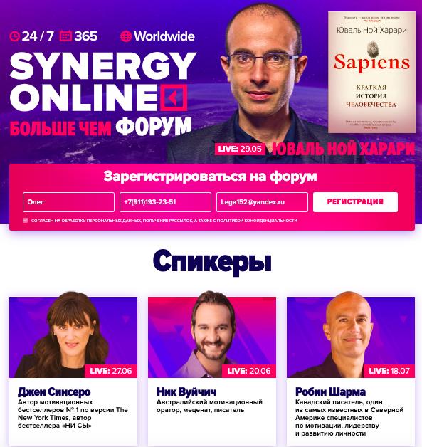 Synergy онлайн форум