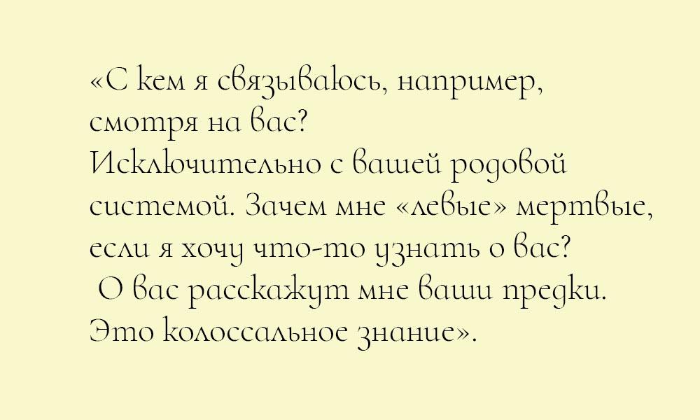 Виктория Райдос интервью
