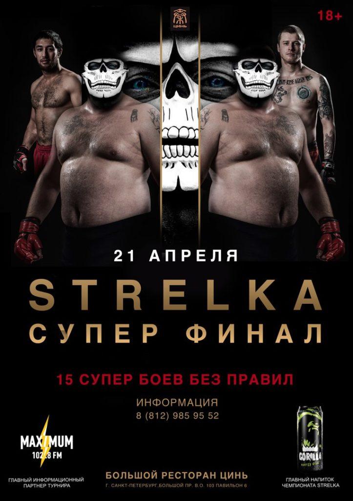 Супер финал чемпионата СТРЕЛКА - 21 апреля