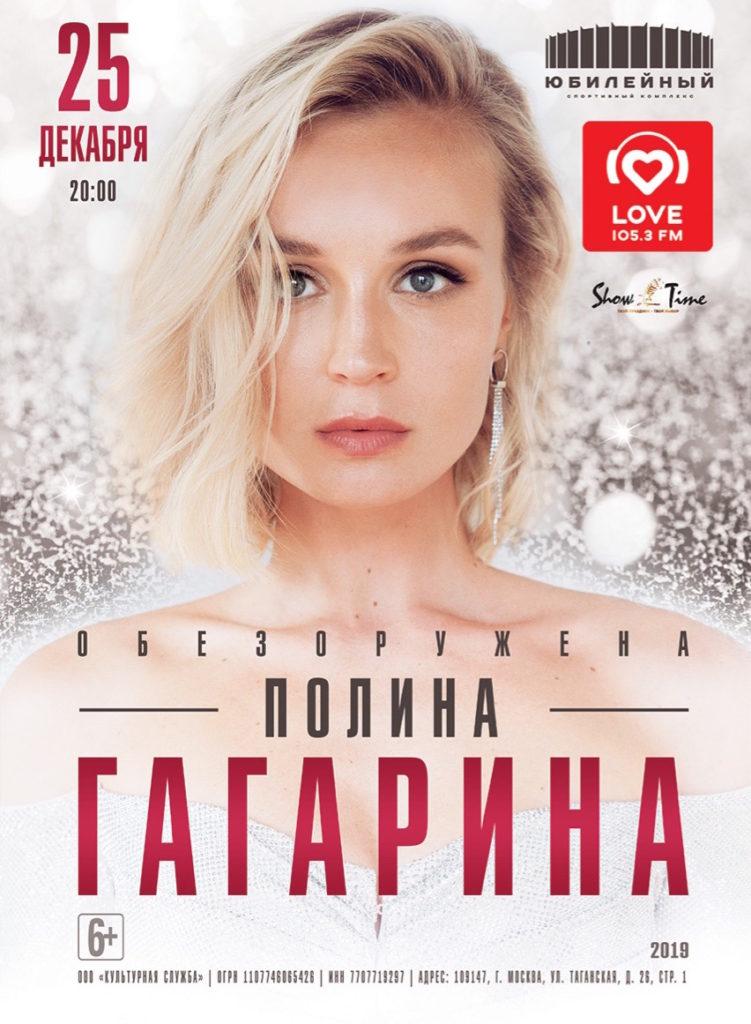 Полина Гагарина / 25 декабря