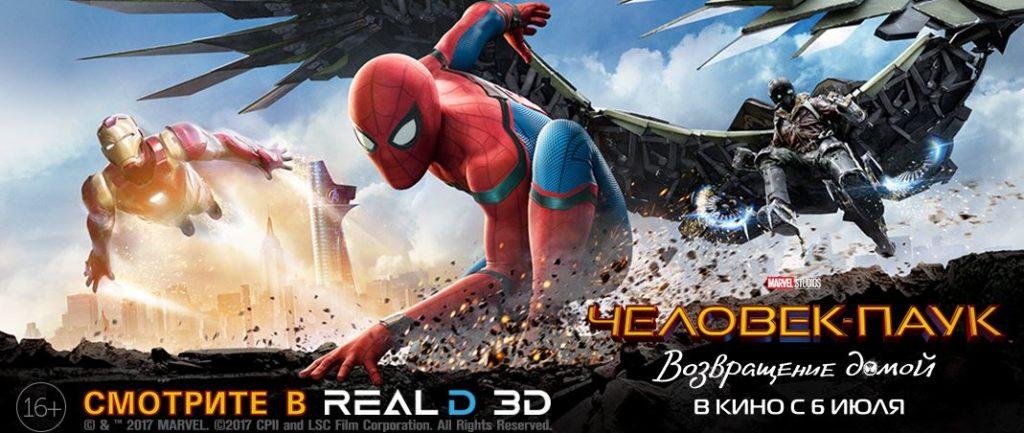 RealD проводит конкурс к фильму «Человек-паук: Возвращение домой»