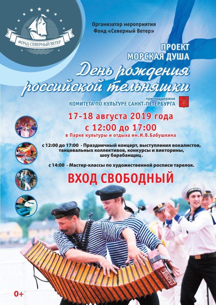День рождения российской тельняшки 2019