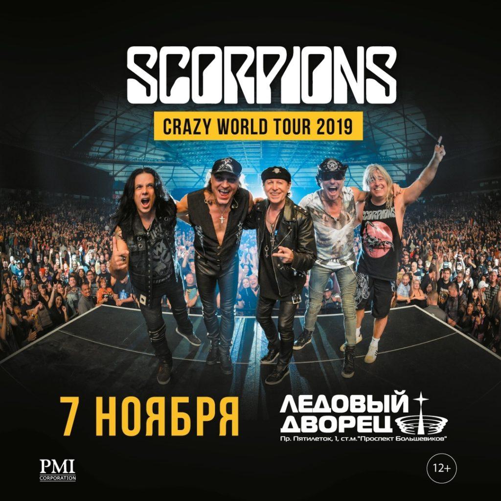 Концерт Scorpions 7 Ноября