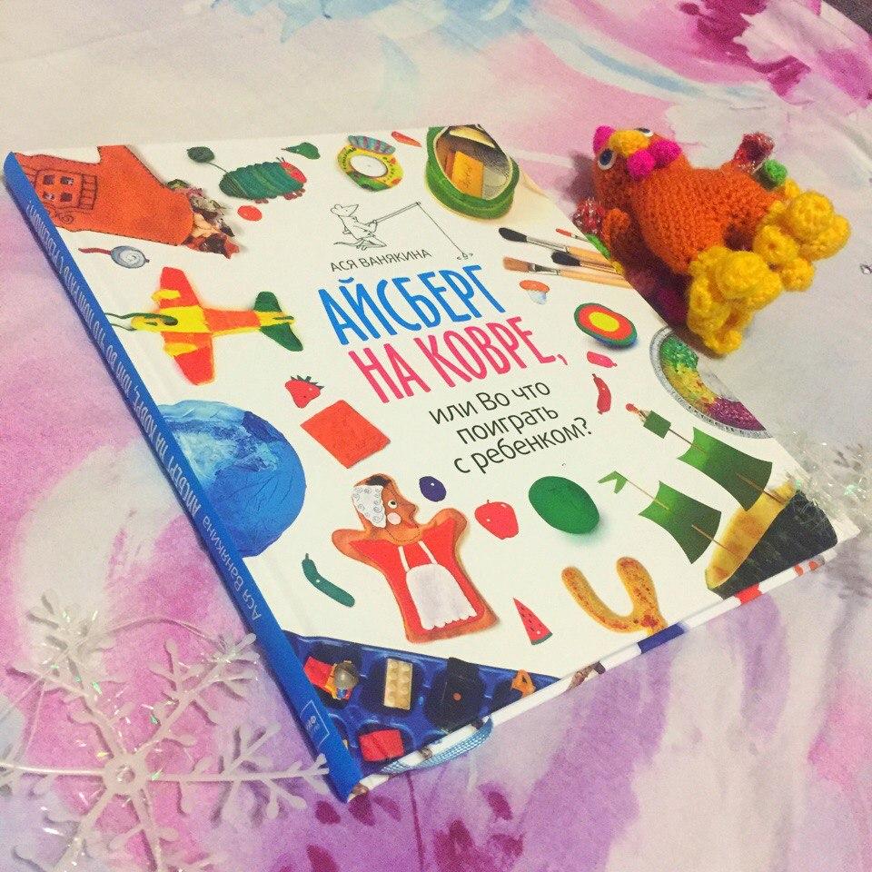 Книга «Айсберг на ковре, или Во что поиграть с ребенком»