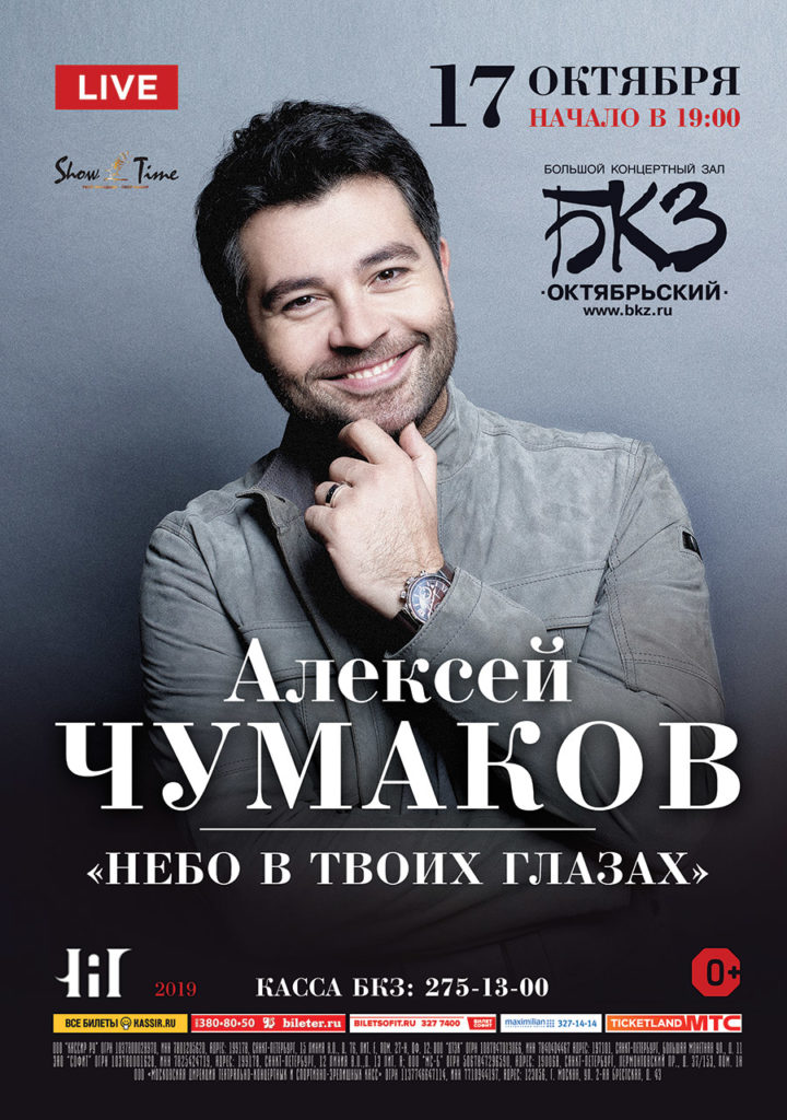 Алексей Чумаков / 17 октября