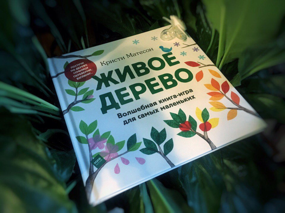 книга «Живое дерево»