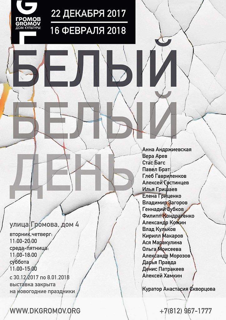 Белый-белый день выставка