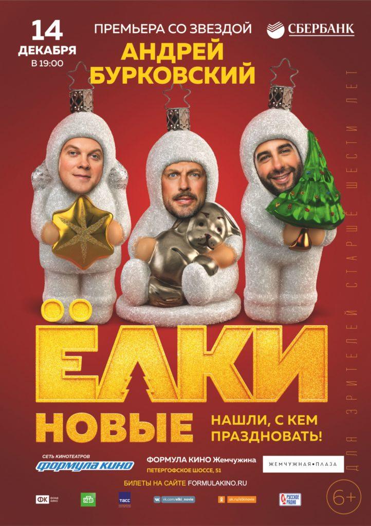 Премьера комедии «Ёлки Новые» 14 декабря