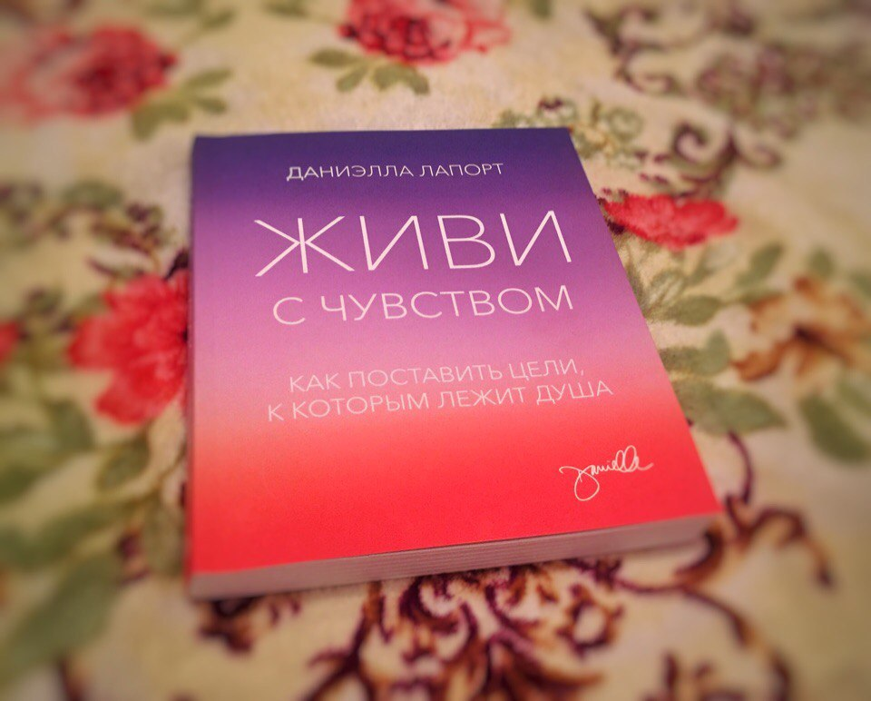 Книга «Живи с чувством»
