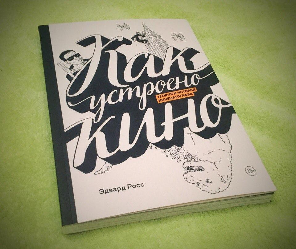 Книга-комикс «Как устроено кино»