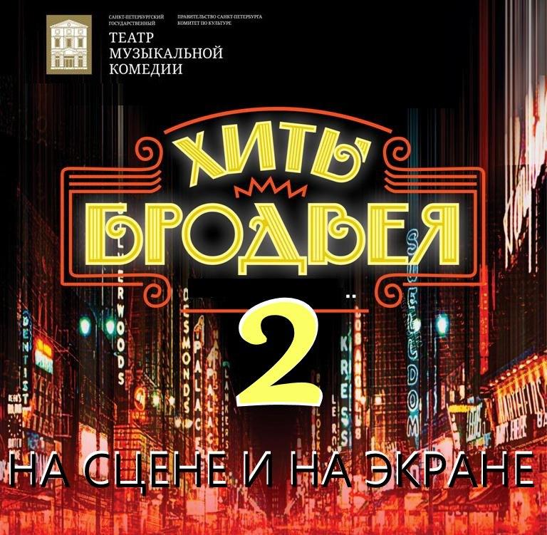 Премьера спектакля-концерта «Хиты Бродвея – 2. На сцене и на экране»
