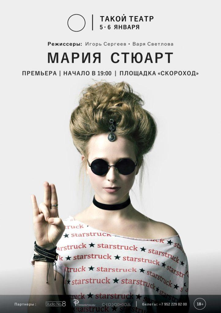 """Спектакль """"Мария Стюарт"""" 5 и 6 января"""