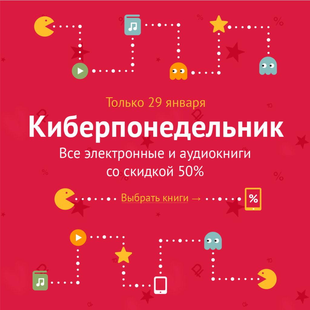 Киберпонедельник в МИФе - 29 января
