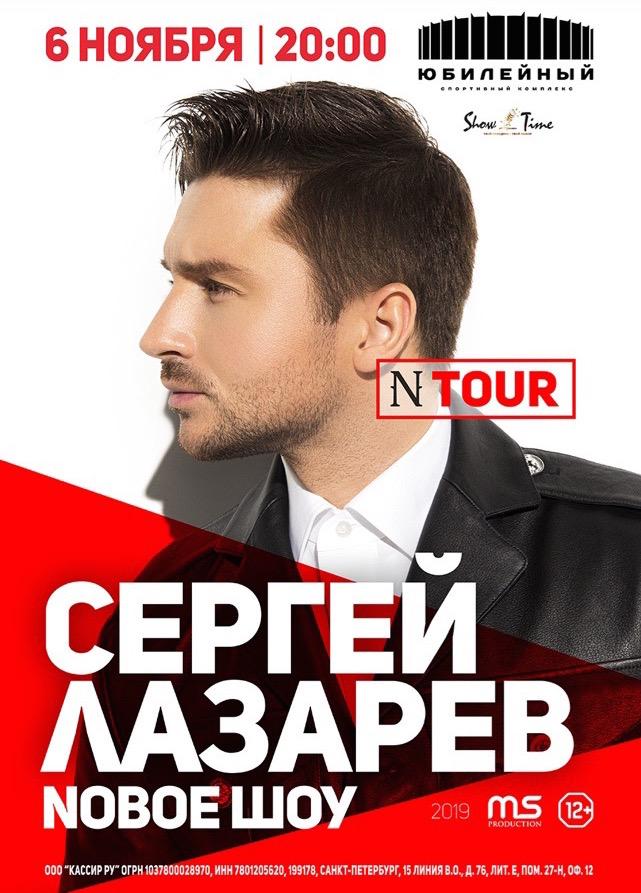 Сергей Лазарев / Nовое шоу 6 ноября