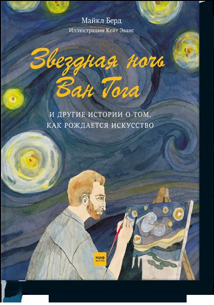 Книга «Звездная ночь Ван Гога и другие истории о том, как рождается искусство»