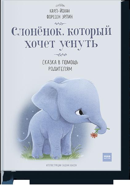 Книга-сказка в помощь родителям «Слоненок, который хочет уснуть»