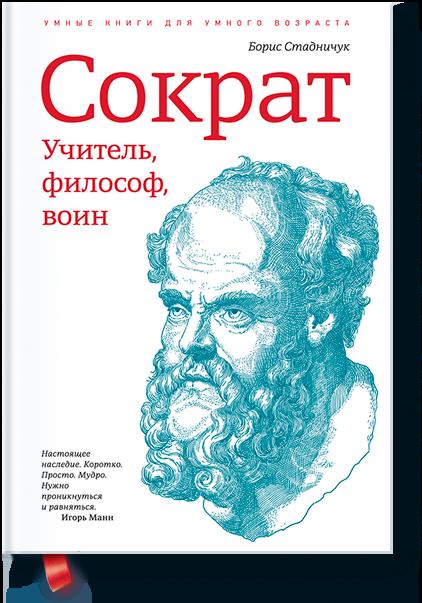 Книга «Сократ. Учитель, философ, воин»