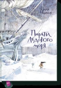 Книга для детей и родителей «Пираты Ледового моря»