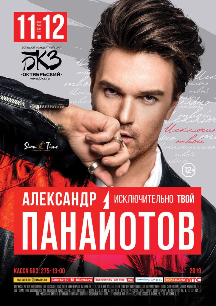 Александр Панайотов / 11 декабря