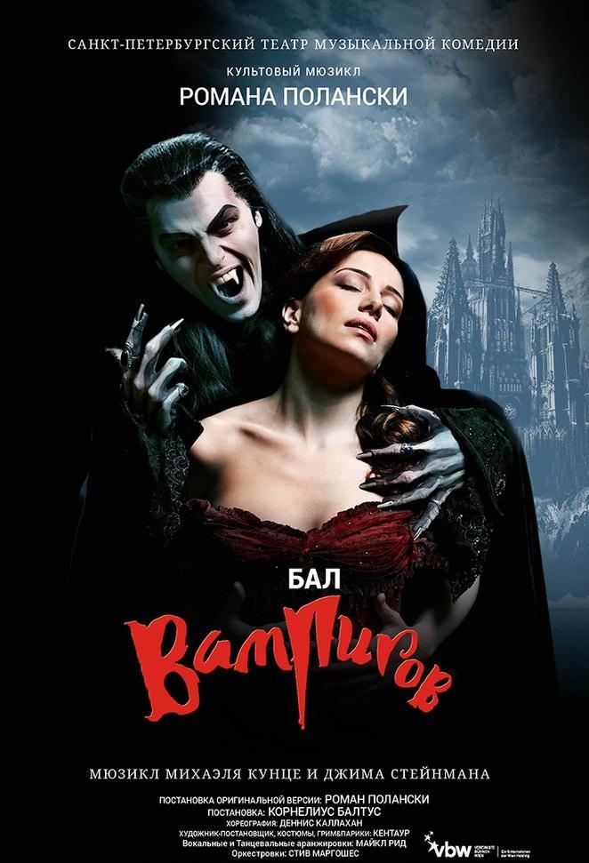 Бал Вампиров 2019