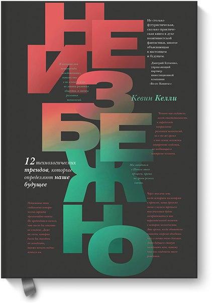 Книга Неизбежно 12 технологических трендов