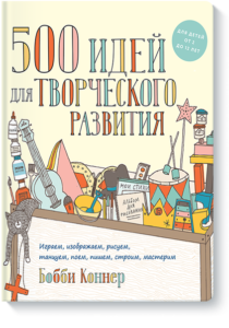 Книга «500 идей для творческого развития»
